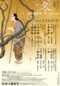 201602kokuritsu1