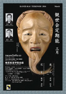 20160306kanze1