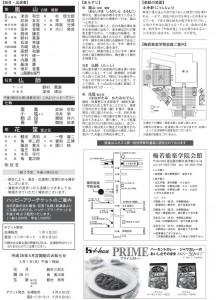 20160306kanze2