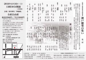 20160416minatogawa2