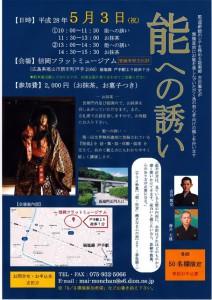 20160503fukuyama