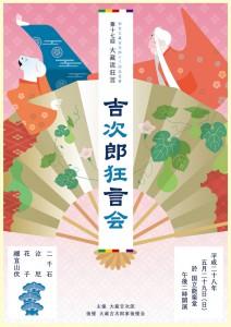 20160529kokuritsu1