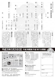 20160529kokuritsu2