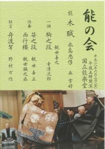 20160603kokuritsu1