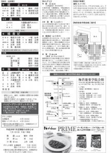 20160605kanze2