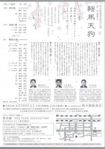 20160618shiroishi2