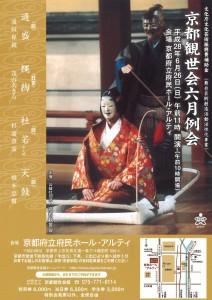 20160626kyokanze1