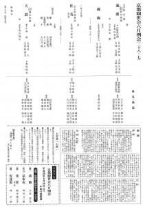 20160626kyokanze2