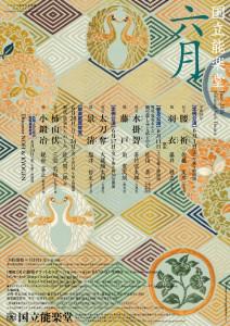 201606kokuritsu1