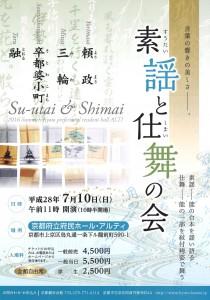 20160710kyokanze1