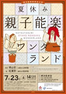 20160723yokohama1