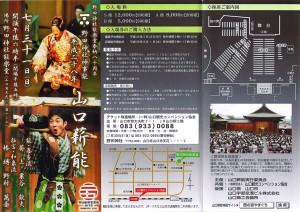 20160731yamaguchi1