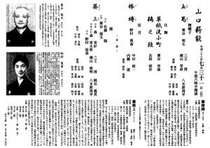 20160731yamaguchi2