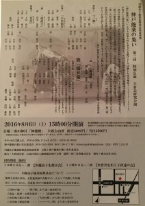 20160806minatogawa2