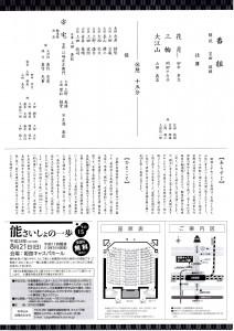 20160821himeji2