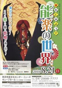 20160821tokorozawa1