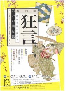 201608kanazawanohm1