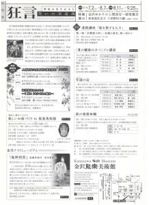 201608kanazawanohm2