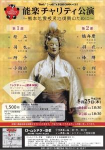 20160825kyokanze1
