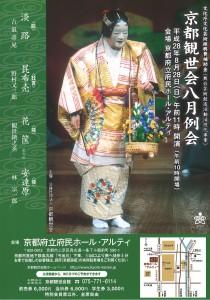 20160828kyokanze1