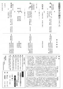 20160828kyokanze2