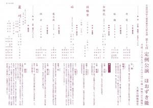 20160828ohori