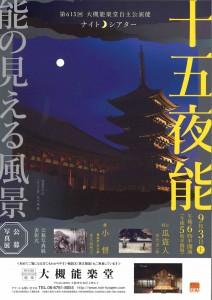 20160903otsuki1