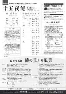 20160903otsuki2