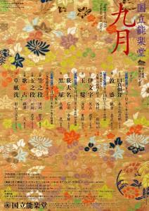 201609kokuritsu1
