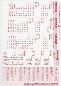 201609kokuritsu2
