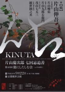 20160922kyokanze1