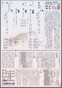 20160922kyokanze2
