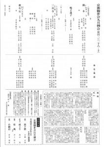 20160925kyokanze2