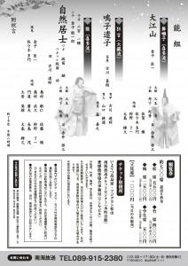 20161003matsuyama2