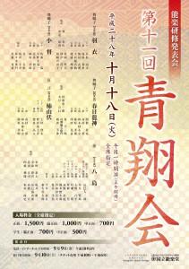 20161018kokuritsu1