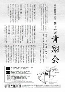 20161018kokuritsu2