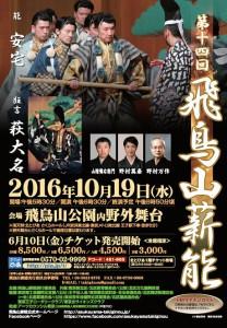 20161019asukayama