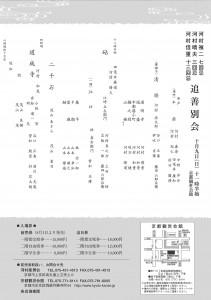 20161009kyokanze2