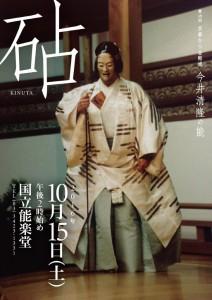 20161015kokuritsu1