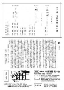 20161015kokuritsu2