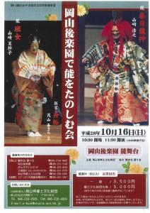 20161016okayama1