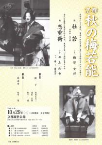 20161029kyokanze1