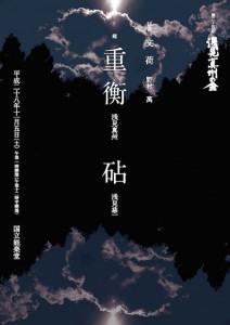20161105kokuritsu