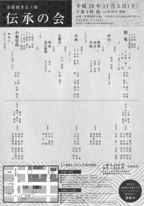 20161105kyokanze2