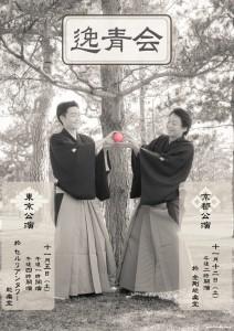 20161105onoe-shigeyama1