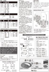 20161106kanze2