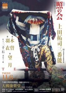 20161106otsuki1