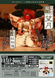 20161112moriyama1