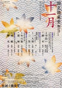 201611kokuritsu1