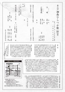 20161126hiratsuka2